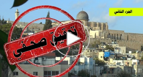 فظائع السمسرة في القدس.. لا صبر ولا سلوان (تحقيق صحفي) - الجزء الثاني