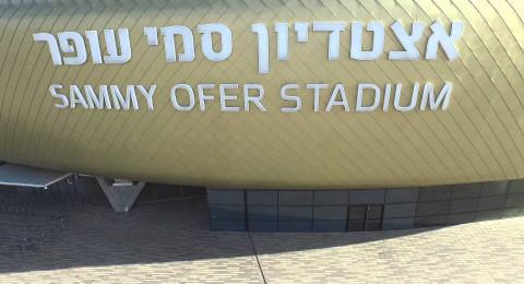 لماذا ترفض بلدية حيفا اضافة اللغة العربية على استاد سامي عوفر؟