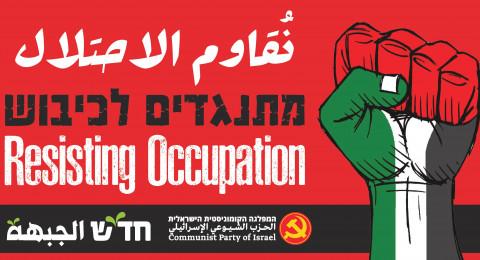 حق تقرير المصير للشعب الفلسطيني لم يزل المحك الأساسي