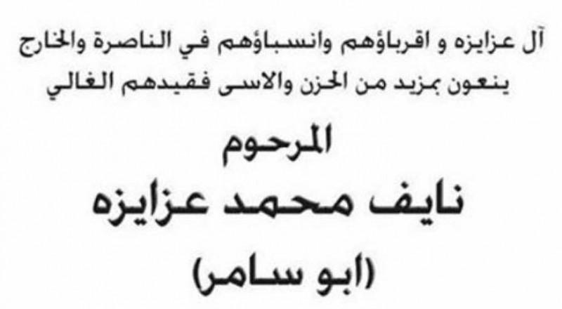 الناصرة: نايف عزايزة (أبو سامر) في ذمة الله
