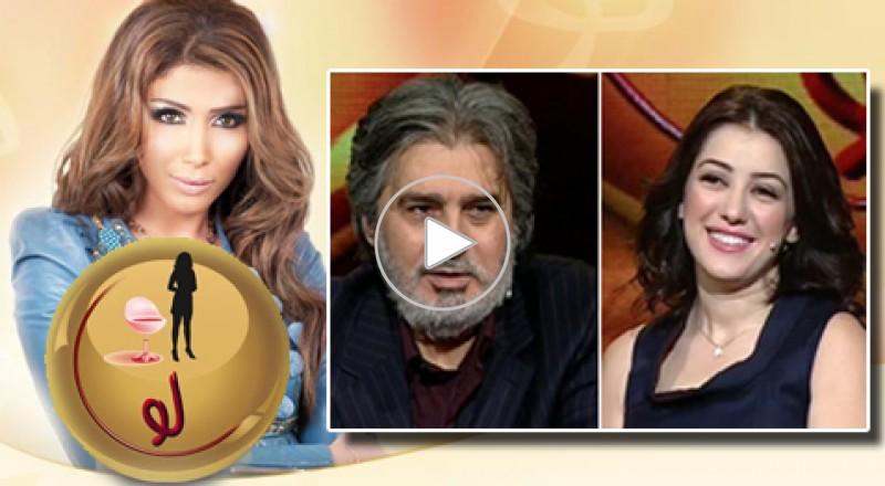 عباس النوري وكندة علوش في برنامج لو