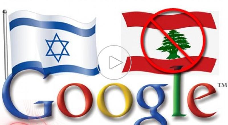 غوغل ووقاحة اسرائيل