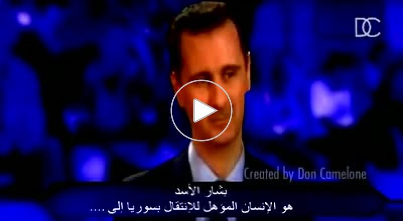 بشار الاسد في برنامج من سيربح المليون