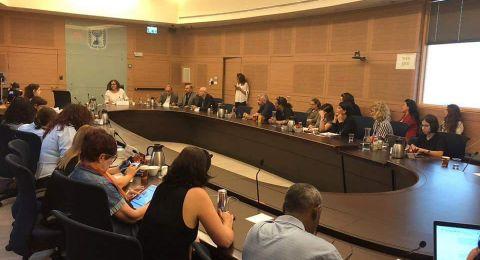 جلسة في لجنة مكانة المَرأه في الكنيست حول إغلاق 70% من ملفات العنف ضد النساء