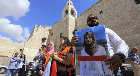 وقفة تضامنية في بيت لحم احتجاجا على إعدام المسعفة رزان النجار
