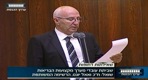 النائب وائل يونس يستجوب نائب وزير الصحة ليتسمان حول اضراب موظفي المهن الطبية المساندة