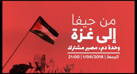 حراك حيفا يدعو إلى نصرة غزة الجمعة