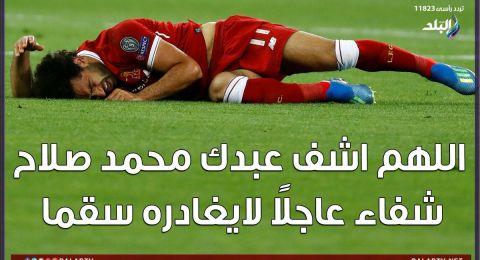 فنانو مصر يشعلون الـتويتر تضامنا مع الفرعون صلاح