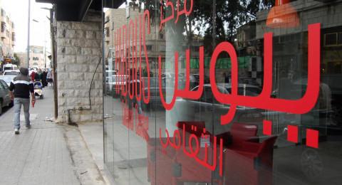 القدس : منع عقد ندوة حول الاقصى في مقر يبوس الثقافي