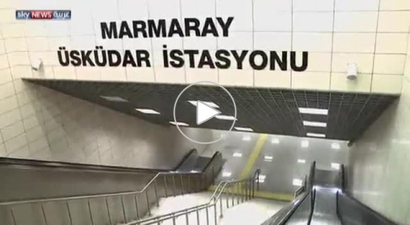 تركيا تفتتح أول سكة حديد تحت الماء