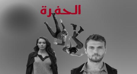 الحفرة مترجم - الحلقة 14