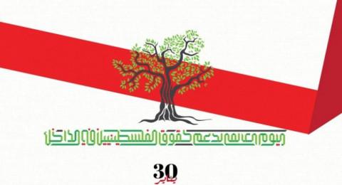 نشاطات في عشرات الدول بمناسبة اليوم العالمي لدعم حقوق جماهيرنا في الداخل