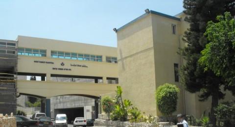 مستشفى العائلة المقدسة