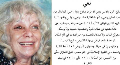 حيفا: الموت يغيب الطبيبة عنات زعبي