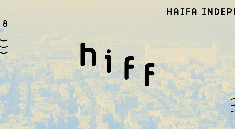 مهرجان حيفا المستقلّ للأفلام يُعلن عن موعد دورته الثالثة!