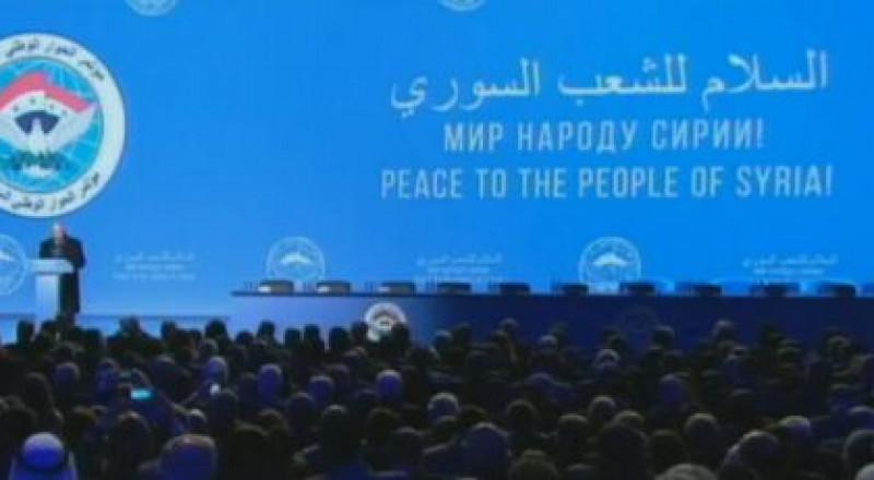 البيان الختامي لمؤتمر سوتشي: تشكيل لجنة إصلاح دستوري، تشديد على وحدة سوريا واستعادة الجولان