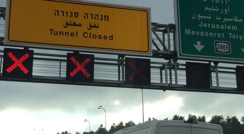 القدس: حادث سير يؤدي إلى اغلاق الطريق المؤدي إلى نفق