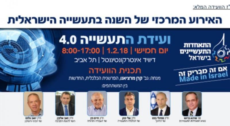 مرة اخرى.. استثناء رجال الاعمال العرب من مؤتمر الصناعة الرابع
