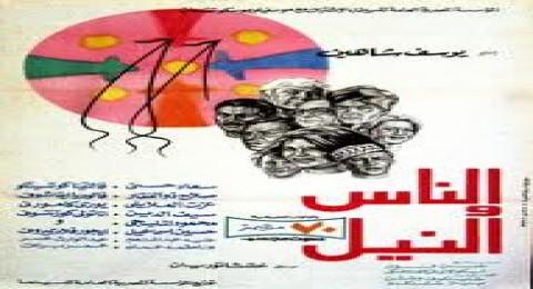 الناس والنيل