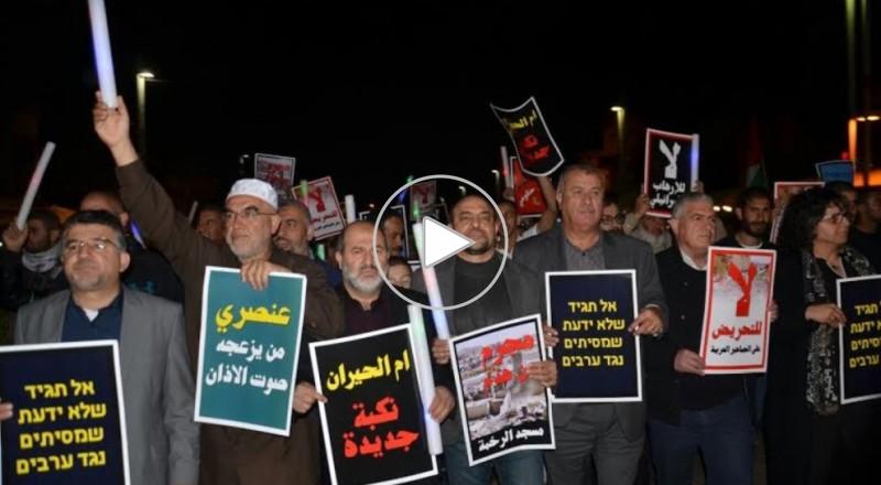مظاهرة في حيفا ضد العنصرية الإسرائيلية