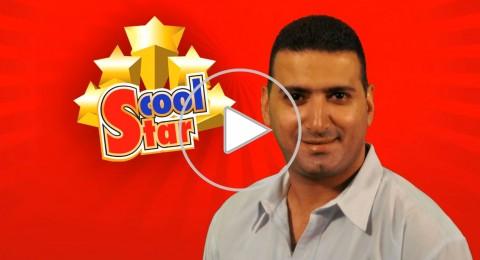 المخرج أحمد دُخان ضمن لجنة تحيكم S cool star
