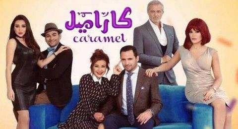 كاراميل - الحلقة 1