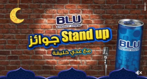 اربحوا جوائز من blue مع عدي خليفة