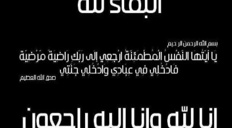 وداد قزق حسن (أم صالح) من الرينة- المشهد في ذمة الله