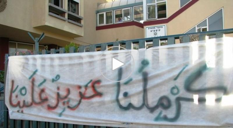 عسفيا: إخلاء مواطنين من بيوتهم والمتابعة مواطني الكرمل