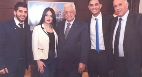 محمد عساف وهيثم خلايلة ومنال موسى يلتقون الرئيس الفلسطيني