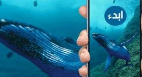 احذروا..لعبة الحوت الازرق  تشكل خطر حقيقي على اطفالكم