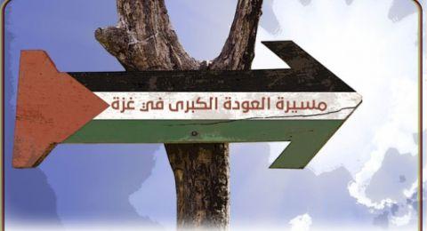اليوم: المتابعة تدعو لأكبر مسيرة عودة على حدود غزة
