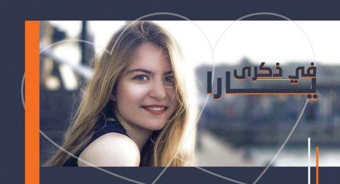 السبت: برنامج للتوجيه المهني والدراسي بشفاعمرو تكريمًا لذكرى يارا حمادي