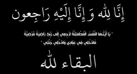 الحاجة هدى عبد القادر زعبي (أم طلال) من كفر مصر في ذمة الله