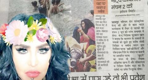 أخبار أحلام تحتل الصفحة بإحدى الجرائد الهندية