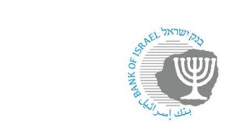 بنك إسرائيل يجدّد شعاره ويضيف اللغة العربية