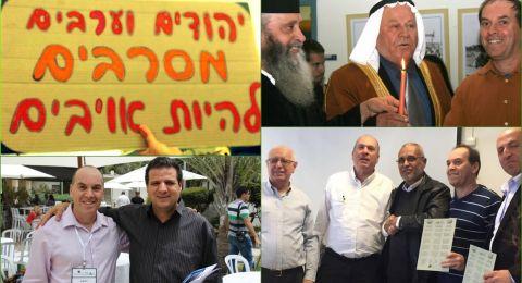رسالة إلى الشركاء والأصدقاء في المجتمع العربي الفلسطيني