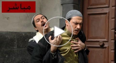 بث مباشر:الحلقة 22 من باب الحارة 5 على موقع بكرا