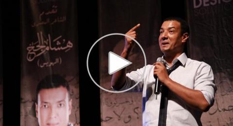 الشاعر المصري الجخ يحيي أمسية شعرية في رام الله