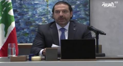 الحريري يعلن من الرياض استقالته