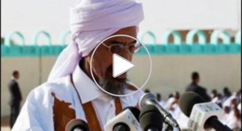 مفتي موريتانيا يتحدث عن الزواج المختلط بين