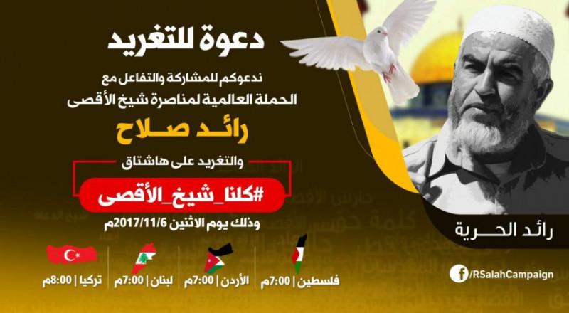 حملة عالمية لنصرة الشيخ رائد صلاح