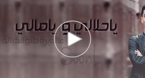 بيروت: محمد عساف يصور أغنيته الجديدة في مخيم برج البراجنة