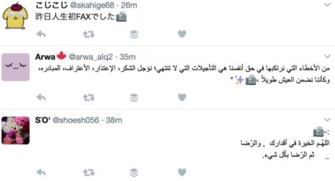 الآن يمكنك البحث عن تغريدات تحوي رموز تعبيرية معينة