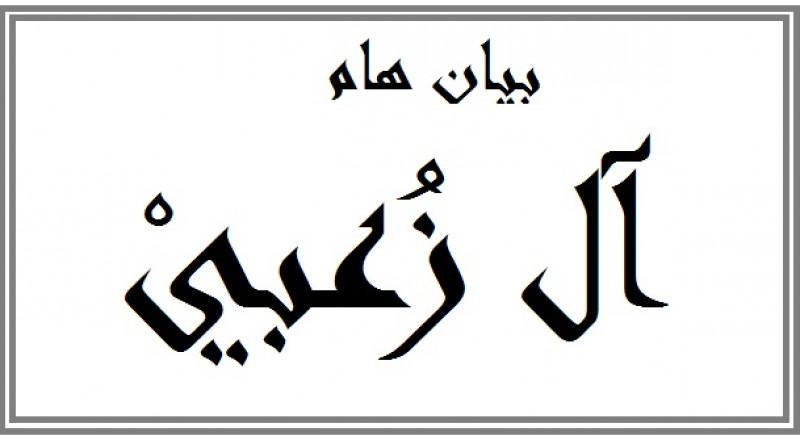 آل زعبي: المدعوة سارة زعبي ومن على شاكلتها، لا يمثلونا .. يمثلون أنفسهم فقط