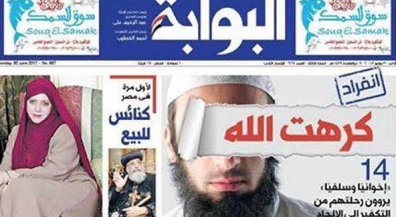 """صحيفة مصرية تثير الغضب بمانشيت """"كرهت الله""""!"""