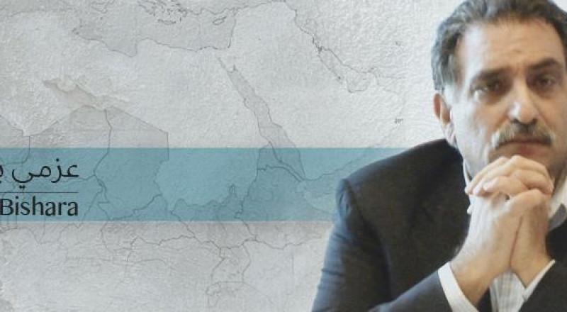 إسرائيل تتجه نحو سحب الجنسية من عزمي بشارة