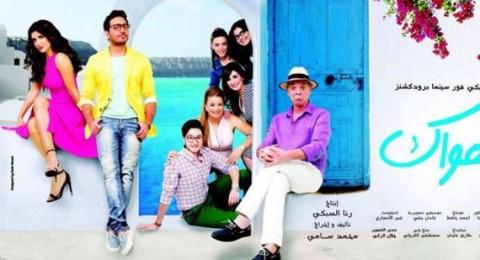تامر حسني مع أبطال فيلمه