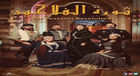 ثورة الفلاحين - الحلقة 10