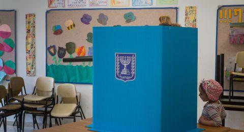الناصرة: إعلان حول صناديق الاقتراع للأشخاص محدودي الحركة
